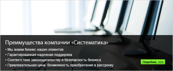 Компания «Систематика»