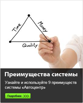 Система «Автоцентр»